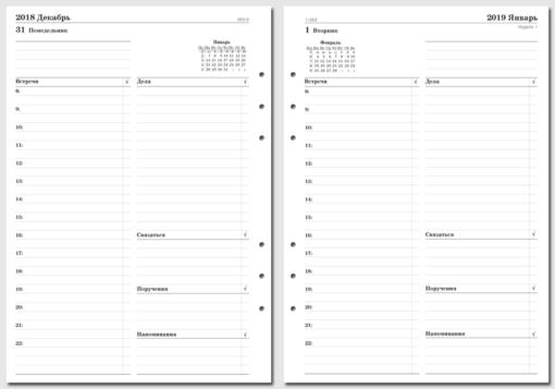 День на странице, бизнес-версия, A5