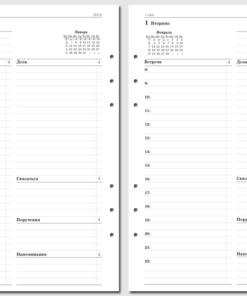 """Набор бланков для Filofax """"День на странице, бизнес-версия, 2020"""", A5"""