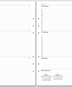 """Набор бланков для Filofax """"Неделя на развороте, 2021, горизонтальный"""", A5"""