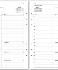 """Бланки """"День на странице, бизнес-версия, 2022"""", A5"""